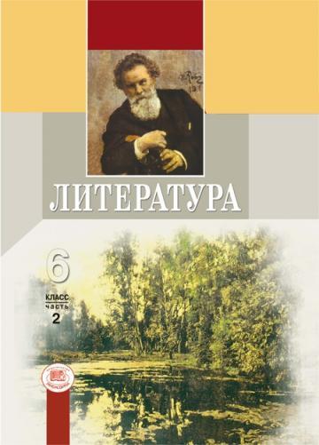 гдз по литературе 6 класс снежневская 2 часть ответы на вопросы