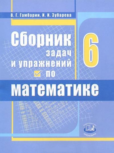 Класс по математике сборнику 2017 по решебник 6
