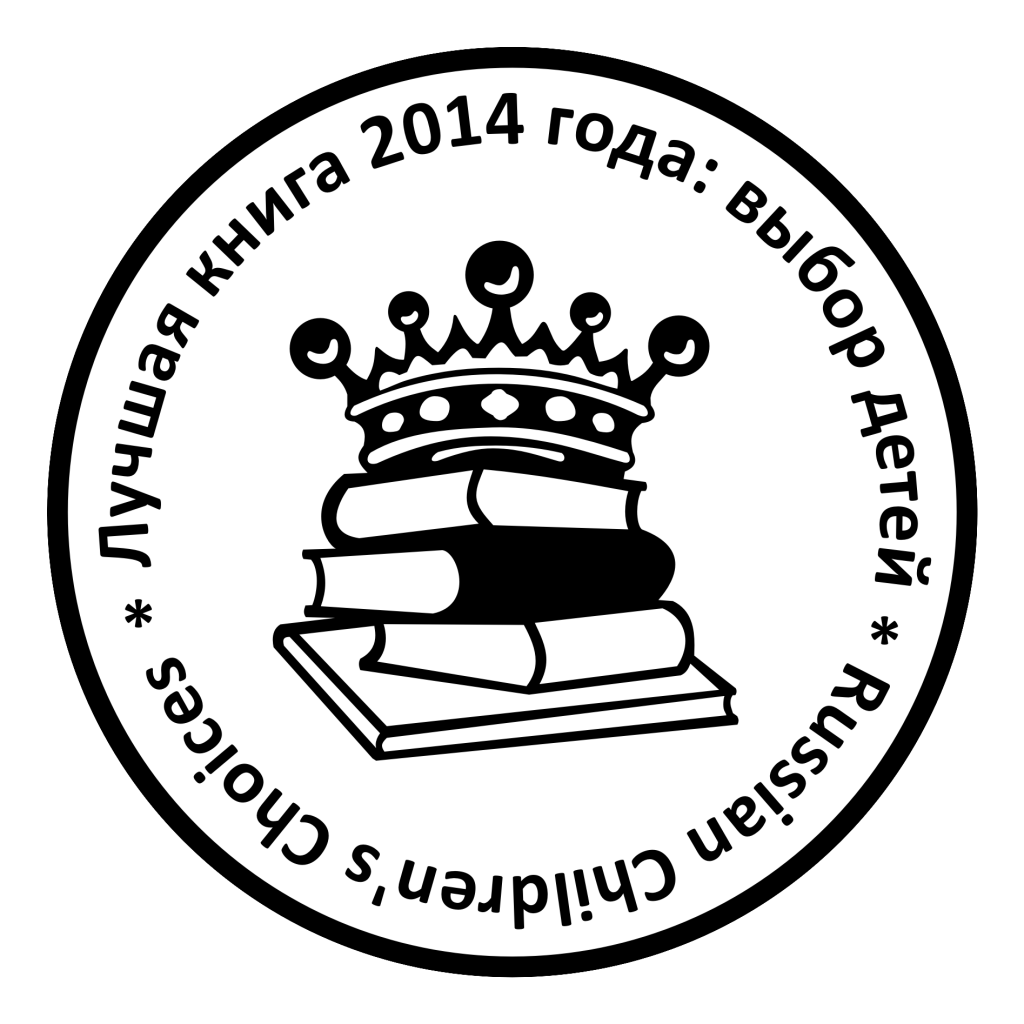 Logo_Russian Сhildrens Choices_2014.png